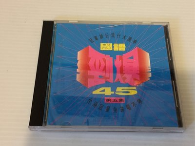 【阿輝の古物】CD_冠軍排行流行大匯串...