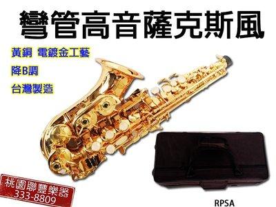 《∮聯豐樂器∮》 台灣製造  高品質 ...