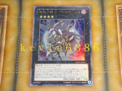 東京都-遊戲王卡-910惡毒入侵-煉獄的騎士多祿某( INOV-JP051)(金亮) 現貨
