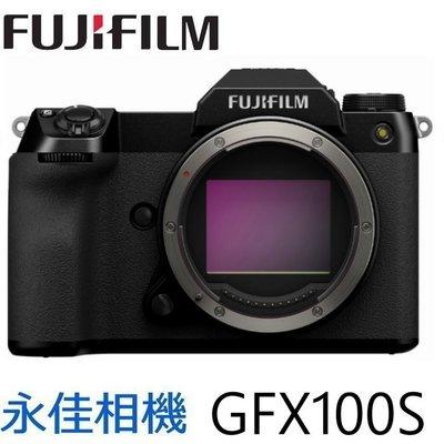 永佳相機_FUJIFILM 富士 GFX 100S 單機身 GFX100S Body 【公司貨】預訂 (1)