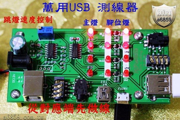萬用 USB 2.0 測線 做線神器