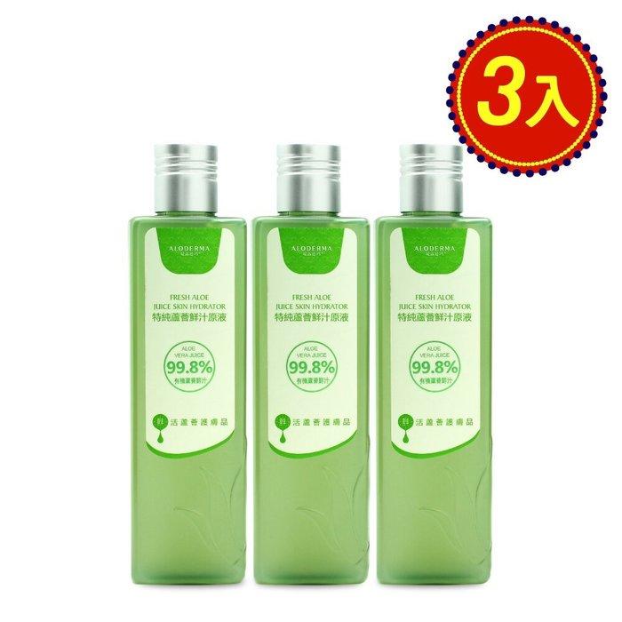 Aloe Derma 99%蘆薈鮮汁原液240ml(三入特惠組)