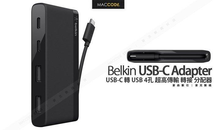 Belkin USB-C 轉 USB 2孔 +USB-C 2孔 超高傳輸 安全 穩定 轉接器 現貨 含稅