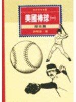 美國棒球1、2 、3+美國棒球發展史+話談美國棒球+美國棒球巨星    不分售