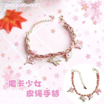 【Mickey Mouse】含運 日系可愛粉色少女心小可鳥頭杖手鏈 收藏紀念款動漫周邊
