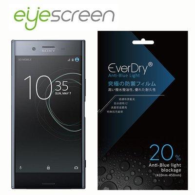 Eyescreen SONY Xperia XZ Premium 6H抗藍光 非滿版螢幕保護貼(無保固) 高雄市