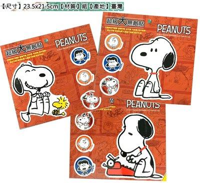 【卡漫迷】 Snoopy 超大 貼紙 三選一 ㊣版 史努比史奴比 糊塗塔克 花生漫畫 佈置裝飾 造型貼 玻璃貼 汽機車貼