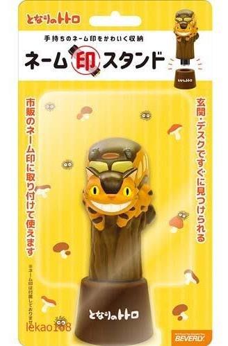 宮崎駿電影 龍貓公車Totoro印章套 值得收藏 ]
