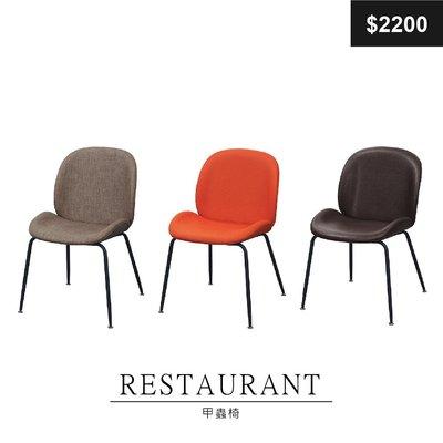 【祐成傢俱】甲蟲椅