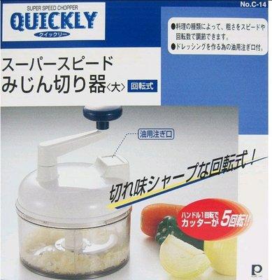 日本製QUICKLY省力迴轉式食材料理 切碎器 蔬菜切碎機 切菜器-大