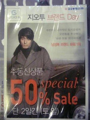 朱鎮模 韓國 GGIOⅡ服裝品牌 2008年秋冬宣傳單 遊戲女王 霜花店
