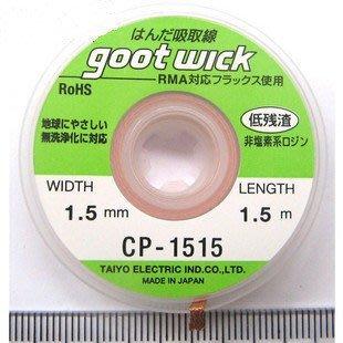 CP-1515 日本GOOT太洋牌 低殘渣吸錫線 吸錫網線 吸錫帶  [142305-032] yahoo f