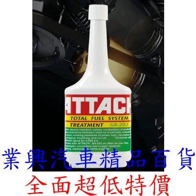 ATTACH 愛鐵強 GX-202 汽油系統清潔潤滑保護劑 (9WF-GX-202) 【業興汽車】