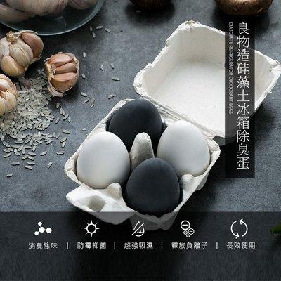 珪藻土冰箱除臭蛋(4入) 冷凍庫 冷藏...