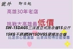 *高雄30年老店* 2018新款SW-15DAGS三洋直立式洗衣機15公斤15KG不銹鋼SW15DVGS變頻洗衣機