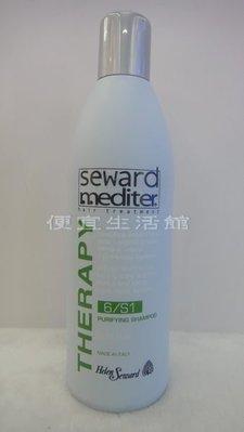 便宜生活館【洗髮精】義大利 Helen Seward 婕妮雅 淨化洗髮精6/S1--1000ML 油性與頭皮屑專用