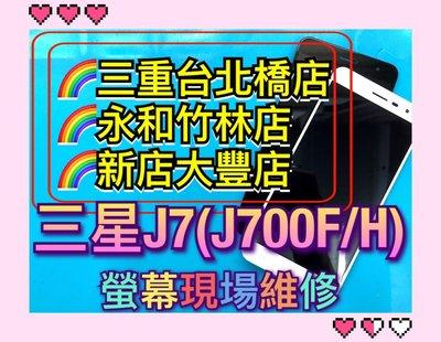 ~螢幕維修~送工具 三星 J7 J700F J700H 液晶 螢幕 總成 顯示 觸控 維修