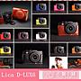 小馨小舖【TP Lecia D- LUX6 D- LUX5 真皮相機...