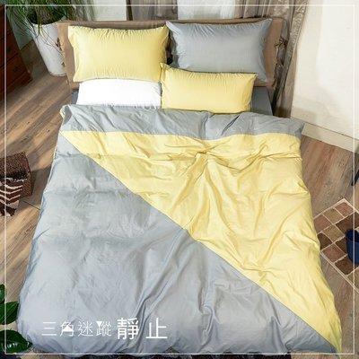 《60支紗》雙人床包/被套/枕套/4件式【靜止】三角迷蹤 100%精梳棉-麗塔寢飾-