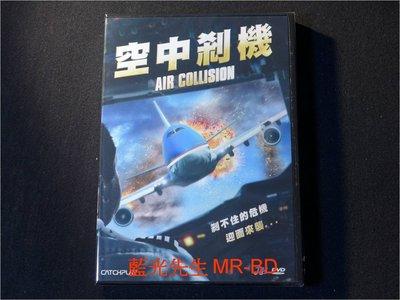 [DVD] - 空中剎機 Air Collision ( 台灣正版 )