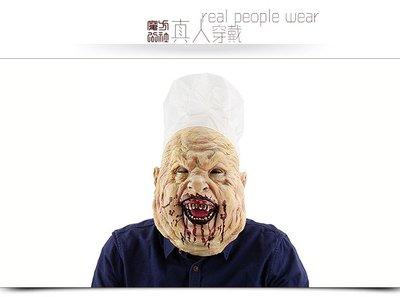 暖暖本舖 血腥瘋狂廚師 大摳廚師 胖子廚師 小肥豬面具 智障面具 嚇人面具 整人面具 萬聖節道具 惡搞專家 整人專家胡真