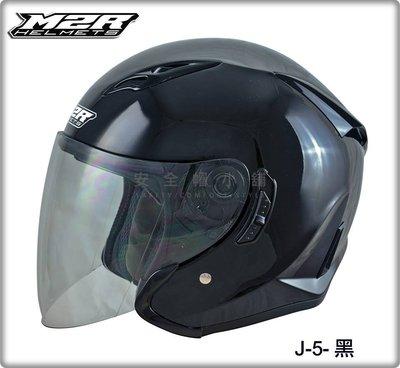 *安全帽小舖*加送雨衣或雨鞋套或鏡片選一 M2R安全帽M2R J-5 J5 *內襯全可拆 雙層鏡片