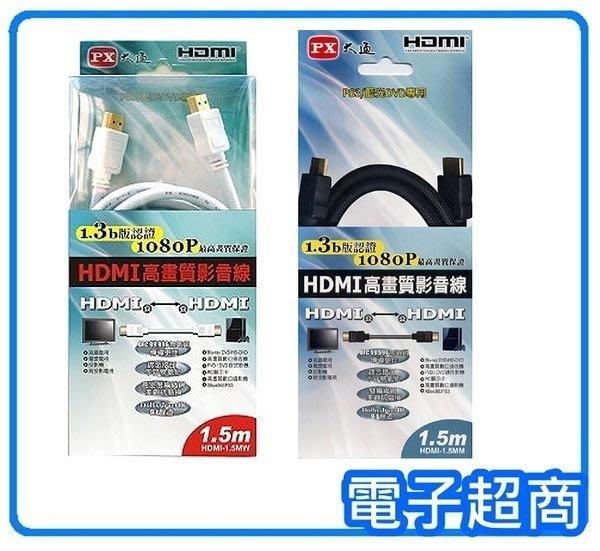【電子超商】PX 大通HDMI-1.5M HDMI 1.5米傳輸線~1080P認證~ 1.3b版 HDMI-1.5MM / HDMI-1.5MW