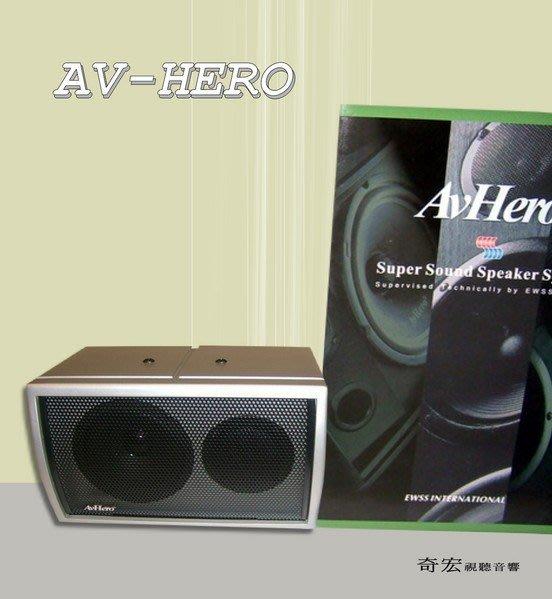 小鋼砲日本喇叭AV-HERO鋼琴烤漆是您搭配的最佳選擇外觀搶眼體積小音質棒適合唱歌聽音樂找新北市卡拉ok推薦三重音響店家