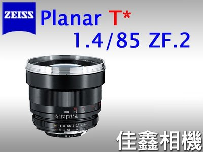 @佳鑫相機@(全新品)Zeiss蔡司 ZF.2 85/1.4 Planar T* 85mm F1.4 ZF2 Nikon用 公司貨