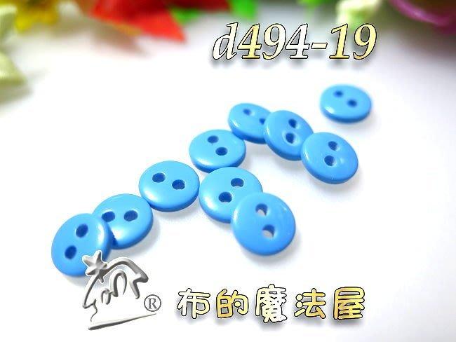 【布的魔法屋】d494-19天空藍10入組8mm雙孔雙面弧型圓造型釦(買10送1,精緻小圓形釦,拼布裝飾彩扣子,圓型釦)