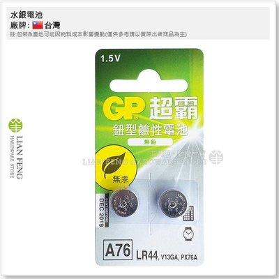 【工具屋】水銀電池 LR44 鈕型鹼性電池 (1卡-2入) 11.6*5.4 電子式游標卡尺 鈕扣電池