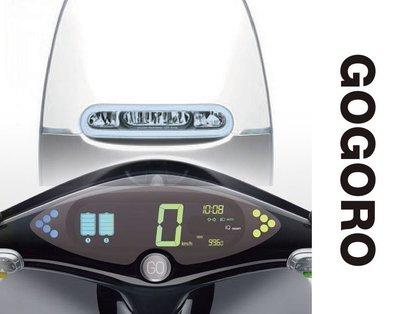 gogoro 燈膜 + 儀表板 + 底盤前方 保護貼 (含GO啓動鍵)