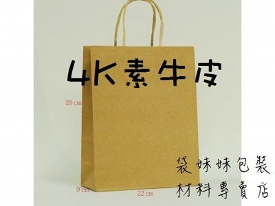 【袋妹妹包裝】PA04  4K素牛皮提袋,147元/包(25pcs),素色牛皮手提紙袋。