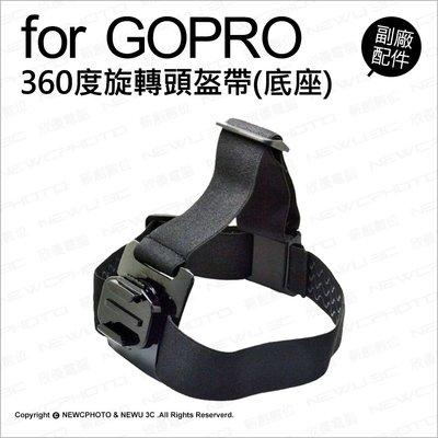 【薪創台中】GoPro 副廠配件 360度旋轉頭盔帶 底座款 頭盔固定帶 頭盔綁帶 頭盔帶 通用配件