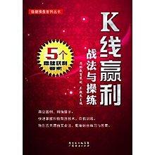 99【證券 股票】K線贏利戰法與操練 [平裝]