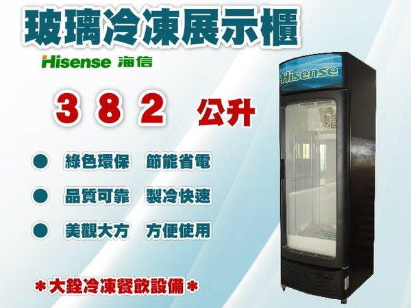 *大銓冷凍餐飲設備*海信/黑色塑鋼外殼冷凍展示立櫃/382L冷凍玻璃展示櫃/冷凍/免運費