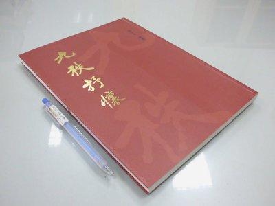 書皇8952:藝術 A4-4bc☆2009年初版『九秩抒懷』張念平 編著《書藝》