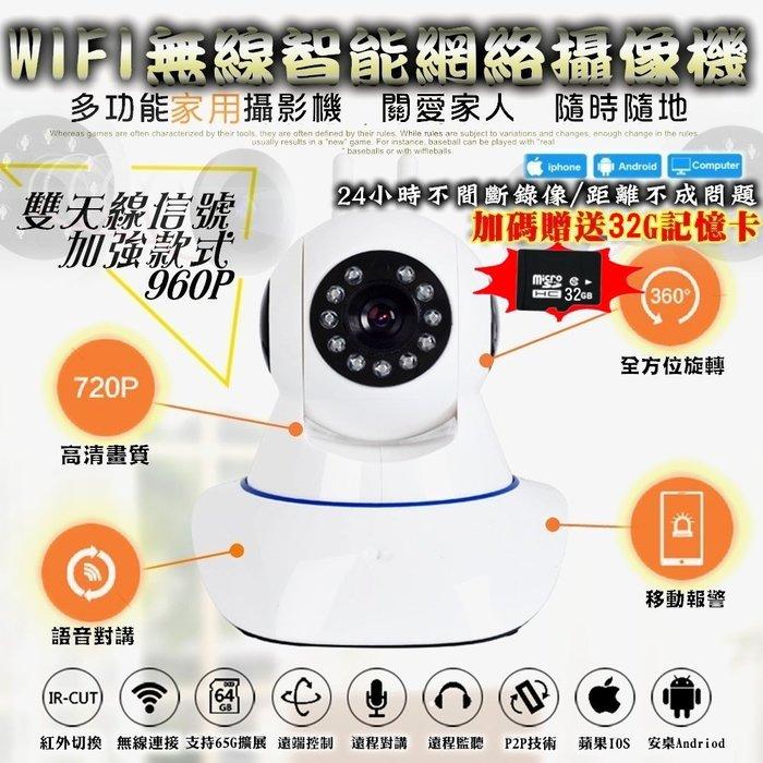 雲蓁小屋【60021-166 WIFI智能最新款無線網路攝像機 960P】監視器雙線wifi 攝影機手機遠程 遠端錄影機