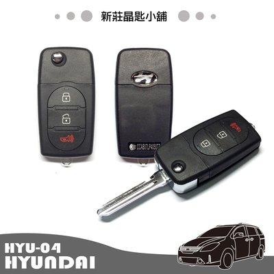 新莊晶匙小舖 現代 HYUNDAI I30 SANTAFE 摺疊 彈射 折疊遙控器 新增 複製 拷貝