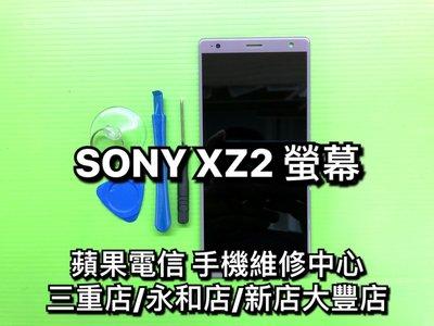 三重/永和/新店【蘋果電信】SONY XZ2 H8296 原廠 液晶螢幕總成 觸控面板玻璃 LCD 現場維修