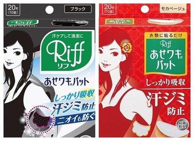 【東京速購】日本 小林 腋下吸汗除臭貼 止汗貼 吸汗貼 20片裝 (黑色/紅色/藍色)