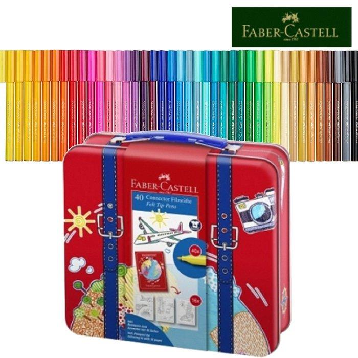 輝柏 旅行箱造型連接筆-40色 繪畫/彩繪 §小豆芽§ Faber-Castell 輝柏 旅行箱造型連接筆-40色
