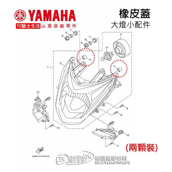 YC騎士生活_YAMAHA山葉原廠 勁戰四代 大燈配件 橡皮 蓋 橡皮塞  CYGNUS-X 新勁戰 4代 兩顆裝 2入
