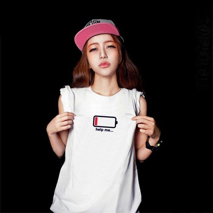 help me救我沒電了男女短袖T恤-白色 趣味幽默電池能量韓國中文文字潮漢字t shirt Gildan 390