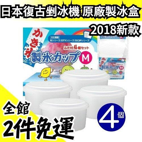 【新款 原廠製冰盒4入組】日本空運 DOSHISHA 適用 DCSP-1851 DTY-18剉冰刨冰【水貨碼頭】