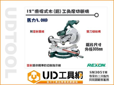 @UD工具網@REXON力山 SM3051M 12吋 滑桿式角度切斷機 雙刀傾結構 附雷射墨線 提供精準的切削指示線