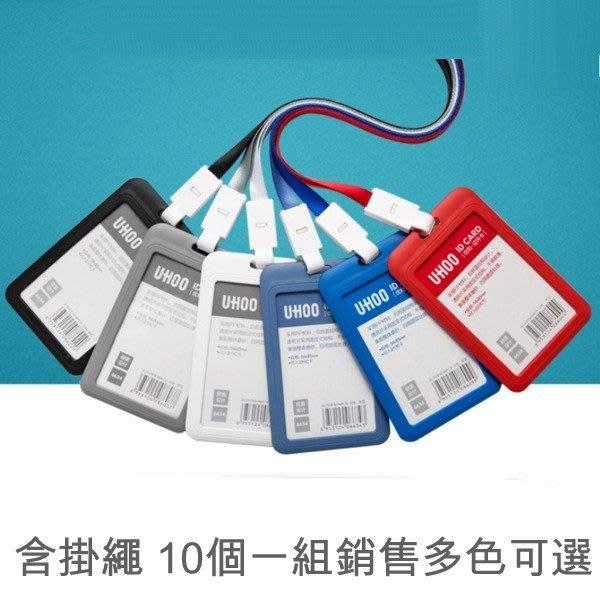 5Cgo 【批發】含稅533032869152 直式胸牌卡套證件套悠遊卡學生門禁卡套工作證參觀証含掛繩多色 (10個)