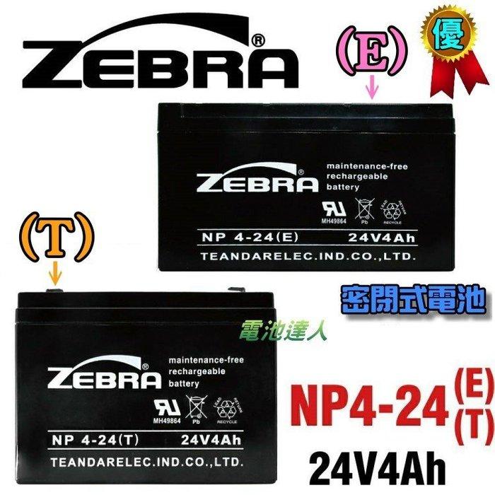 【電池達人】NP4-24 24V4Ah ZEBRA 電池 消防受信總機 廣播主機 消防設備 火警受信總機 電信設備 電瓶