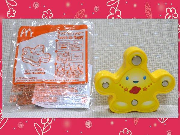 【小逸的髮寶】2013年麥當勞玩具/宇宙小福星