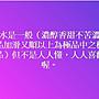 『欽』【紅鑽】香淳雅韻※山茶豐華※打破你對山頭名的迷惑『喝品質的,不是喝地名的』《欽選茶葉_物超所值》
